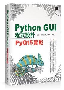 Python GUI 程式設計:PyQt5 實戰-cover