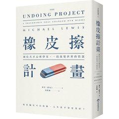 橡皮擦計畫: 兩位天才心理學家, 一段改變世界的情誼-cover