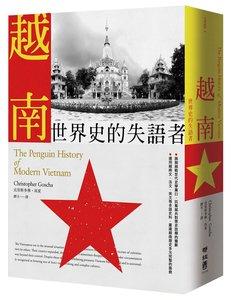越南: 世界史的失語者-cover