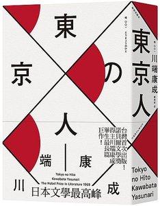 東京人(台灣首次出版,諾貝爾文學獎得主‧川端康成畢生最長篇巨作)-cover