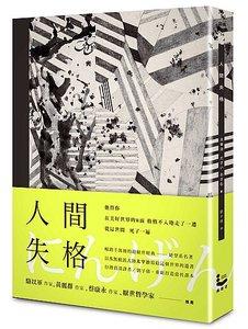 人間失格 (典藏版)-cover
