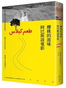 櫻桃的滋味: 阿巴斯談電影-cover