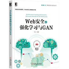 Web 安全之強化學習與 GAN-cover