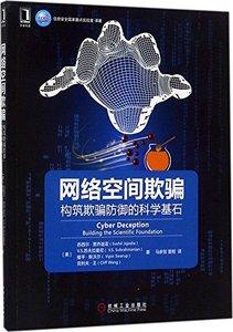 網絡空間欺騙 : 構築欺騙防禦的科學基石-cover