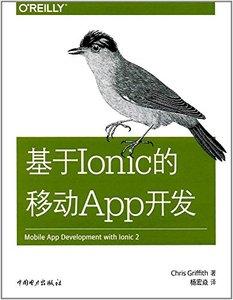 基於 Ionic 的移動 App 開發-cover