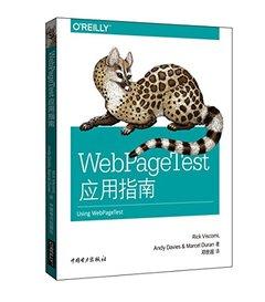 WebPageTest應用指南-cover