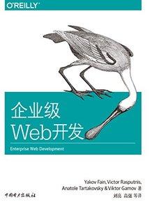 企業級Web開發-cover
