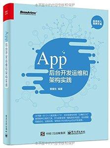 App 後台開發運維和架構實踐-cover