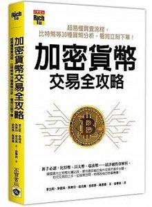 加密貨幣交易全攻略:超易懂買賣流程,比特幣等30種貨幣分析,看完立刻下單!-cover