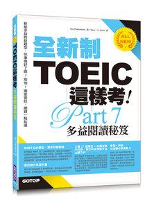 全新制 TOEIC 這樣考 -- 多益閱讀秘笈-cover