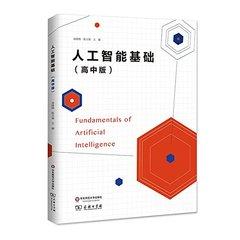人工智能基礎 (高中版)-cover