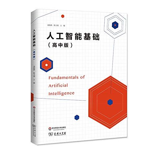 人工 智慧 基礎 高中 版 pdf