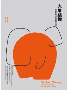 大象跳舞:從設計思考到創意官僚-cover