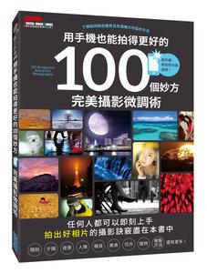 用手機也能拍得更好的100個妙方:完美攝影微調術-cover