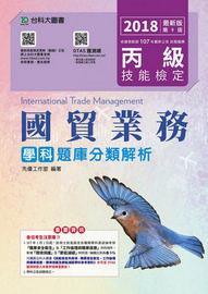 丙級國貿業務學科題庫分類解析 -- 2018年 -- 附贈OTAS題測系統-cover