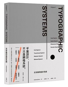 文字排印設計系統-cover