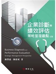 企業診斷與績效評估:策略管理觀點, 5/e-cover