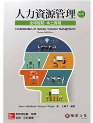 人力資源管理:全球經驗本土實踐 (Noe: Fundamentals of Human Resource Management, 7/e)-cover