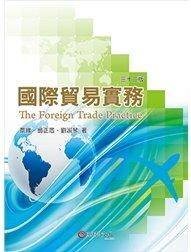 國際貿易實務, 32/e-cover