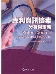 專利資訊檢索、分析與策略, 2/e