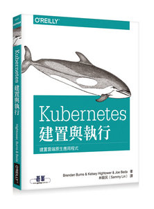 Kubernetes:建置與執行 (Kubernetes: Up and Running: Dive into the Future of Infrastructure)-cover