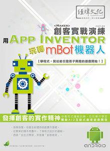 用 App Inventor 玩轉 mBot 機器人 創客實戰演練 -cover