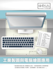 工業製圖與電腦繪圖應用-cover