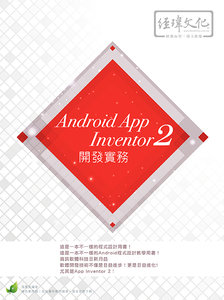 Android App Inventor 2 開發實務 -cover
