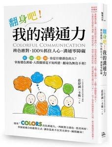 翻身吧!我的溝通力 Colorful Communication:辨色應對,100%抓住人心,溝通零障礙-cover