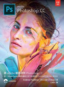跟 Adobe 徹底研究 Photoshop CC 2018-cover