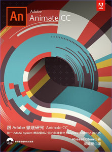 跟 Adobe 徹底研究 Animate CC 2018 (Adobe Animate CC Classroom in a Book (2018 Release))-cover