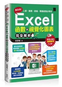 高效率!人資、業務、倉儲、專案經理必學的 Excel 函數與視覺化圖表完全解析-cover