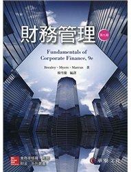 財務管理 (Brealey: Fundamentals of Corporate Finance, 9/e)-cover