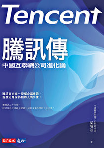 騰訊傳:中國互聯網公司進化論-cover
