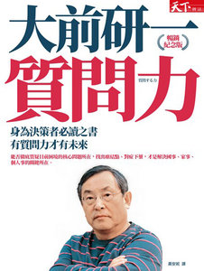 質問力 (暢銷紀念版)-cover