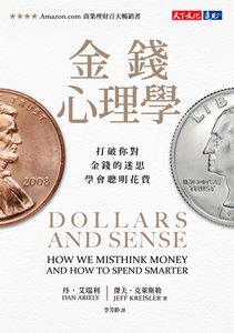 金錢心理學:打破你對金錢的迷思,學會聰明花費-cover