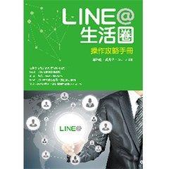 LINE@生活圈大解構:操作攻略手冊-cover