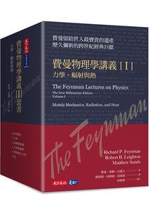 費曼物理學講義 I:力學、輻射與熱 (共6冊,平裝版)-cover