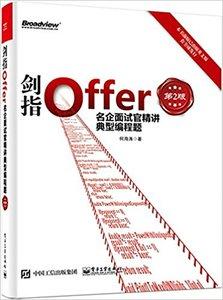 劍指 Offer : 名企面試官精講典型編程題, 2/e-cover