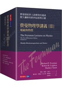費曼物理學講義 II:電磁與物質 (共5冊,平裝版)-cover