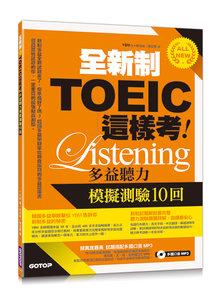 全新制 TOEIC 這樣考 -- 多益聽力模擬測驗 10回-cover