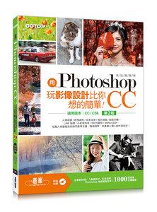 用 Photoshop 玩影像設計比你想的簡單--快快樂樂學 Photoshop CC, 2/e (適用CC/CS6)-cover