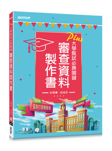 審查資料製作書-cover