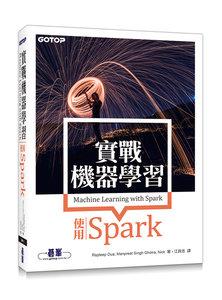 實戰機器學習|使用 Spark-cover