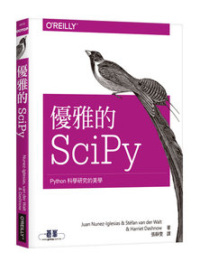 優雅的 SciPy|Python 科學研究的美學 (Elegant SciPy: The Art of Scientific Python)