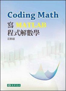 Coding Math : 寫 MATLAB 程式解數學-cover
