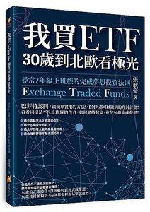 我買ETF,30歲到北歐看極光:尋常7年級上班族的完成夢想投資法則-cover