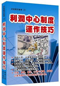 利潤中心制度運作技巧-cover