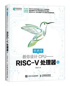 手把手教你設計 CPU-RISC-V 處理器篇-cover