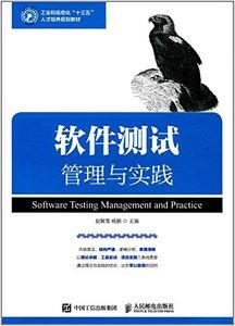 軟件測試管理與實踐-cover